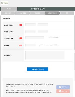 web予約個人情報.jpg