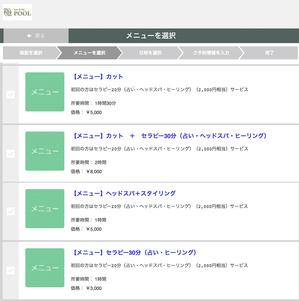 web予約画面.jpg