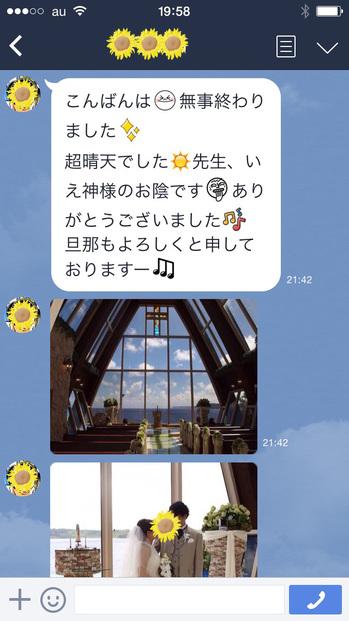 しょうじさんとLINE.jpg