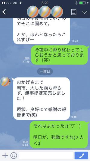 メッセージ 平牧くん.jpg