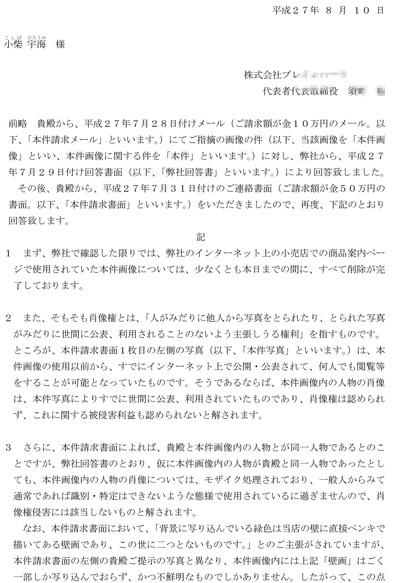 回答書2-1.jpg