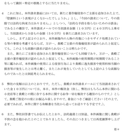 回答書2-2.jpg