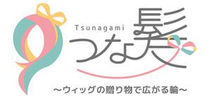 つな髪ロゴ.jpg