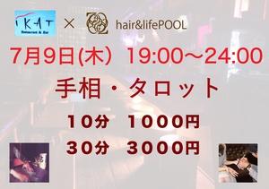 イカット7月9日POP.jpg