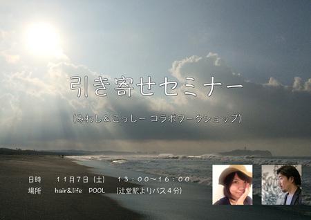 hikiyose  .jpg