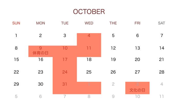 カレンダー-1 201710.jpgのサムネイル画像