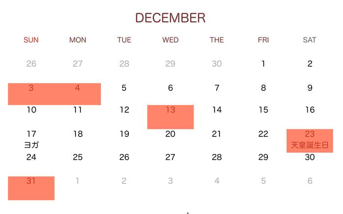 カレンダー201712-1.jpg