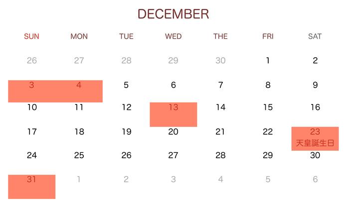 カレンダー201712.jpg