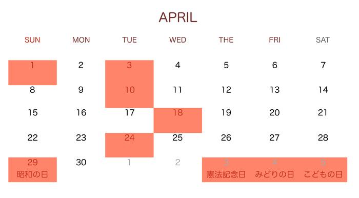 カレンダー20184-2.jpg