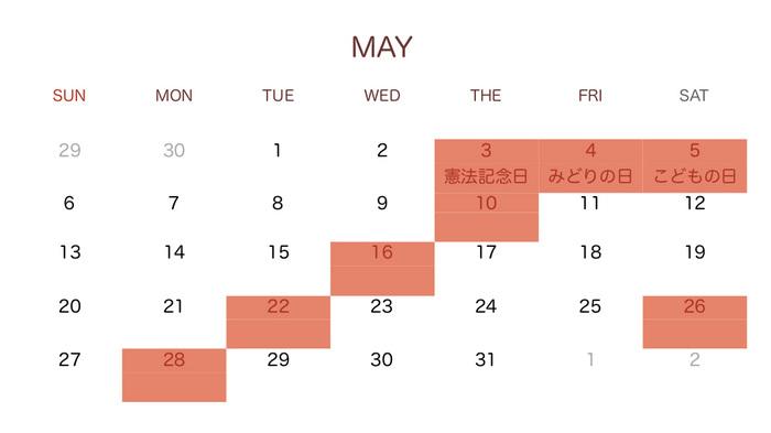 カレンダー201805.jpg
