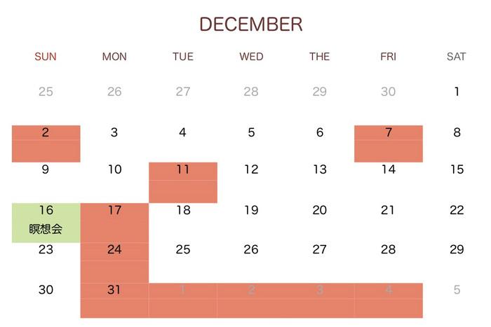 カレンダー2018121.jpg